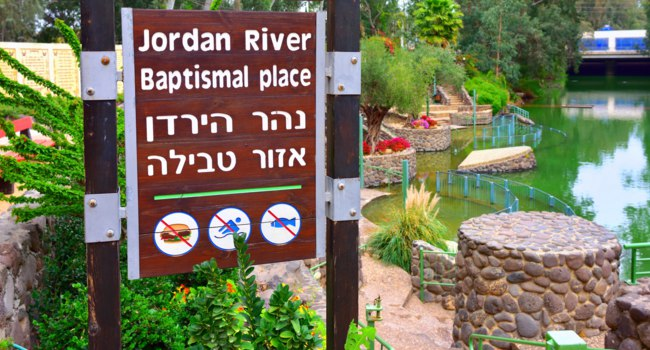 Израиль. Река Иордан. Yardenit-the baptismal site on the Jordan river. Famous place for all christians in the World. Фото znm666-Depositphotos