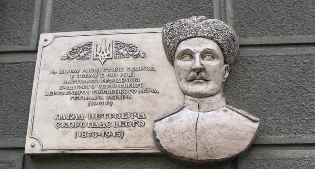Украина. Киев. Memorial plaque on the house where the residence of Hetman of Ukraine Pavel Skoropadsky. Kiev, Ukraine. Фото DmyTo - Depositphotos