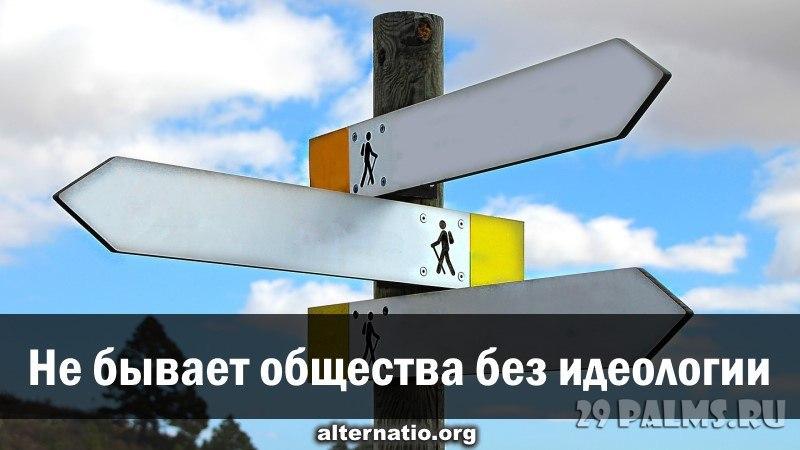 Не бывает общества без идеологии > Блог Павла Аксенова > 29 Пальм - Клуб  путешествий Павла Аксенова