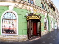Клуб Павла Аксенова. Россия. Санкт-Петербург. Невский проспект. Russian jewelry house on the Nevsky Prospect. St. Petersburg. Фото blinow61-Depositphotos