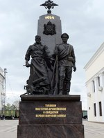 Россия. Город-герой Тула. Monument to Tula - craftsmen and soldiers of the First World War at the Moscow railway station. Фото Free2014 - Depositphotos